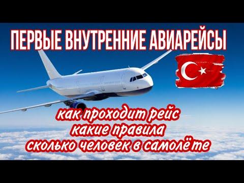 Первый авиаперелёт после карантина. Как выглядят аэропорты. Рейс Бодрум-Стамбул. Турция 2020