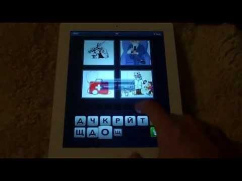4 фотки 1 слово - ответы 301-400 уровень [HD] (iphone, Android, IOS)