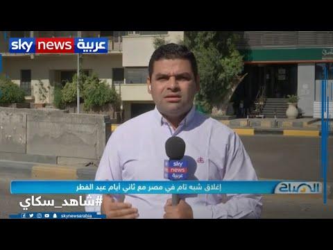 إغلاق شبه تام في مصر مع ثاني أيام عيد الفطر  - نشر قبل 6 ساعة
