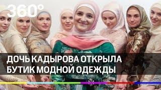 Дочь главы Чечни Айшат Кадырова открыла бутик в Москве