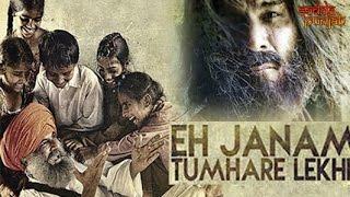 eh janam tumhare lekhe official trailer   punjabi movies 2017 full movie   punjabi trailer 2017