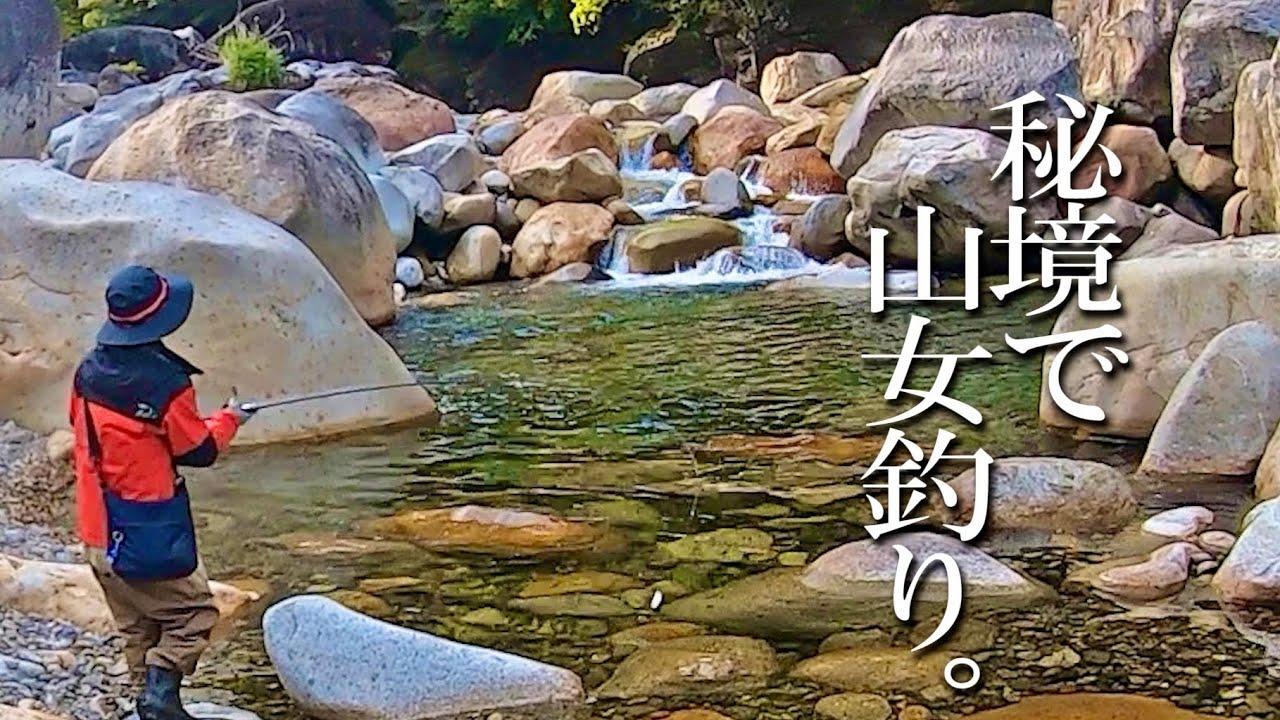 【別世界】山奥の秘境に生息する『あの』魚を狙うと…