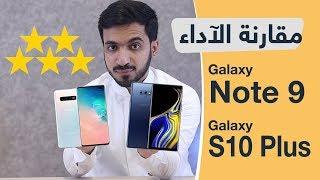 مقارنة جالكسي S10 بلس و جالكسي نوت 9  - Galaxy S10 Plus VS Note 9