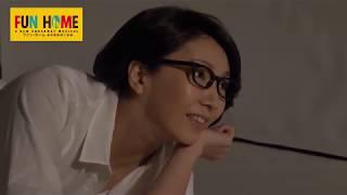 シアタークリエ2018年2月公演 ミュージカル『FUN HOME』でアリソン役を...