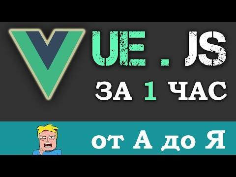Уроки VUE.JS учим за 1 час для начинающих (Основы с нуля Vue Js)  + небольшой обзор и сравнение
