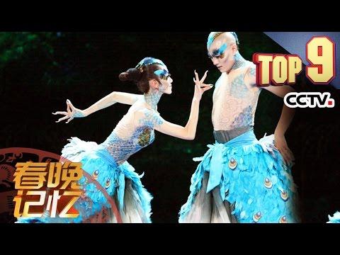 春晚记忆— 热门舞蹈 TOP9: 2012年 《雀之恋》 | CCTV春晚
