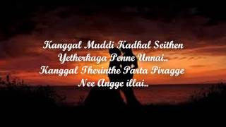 Nee Illamal Naan Illai- Michael Rao; Official Lyrical Video