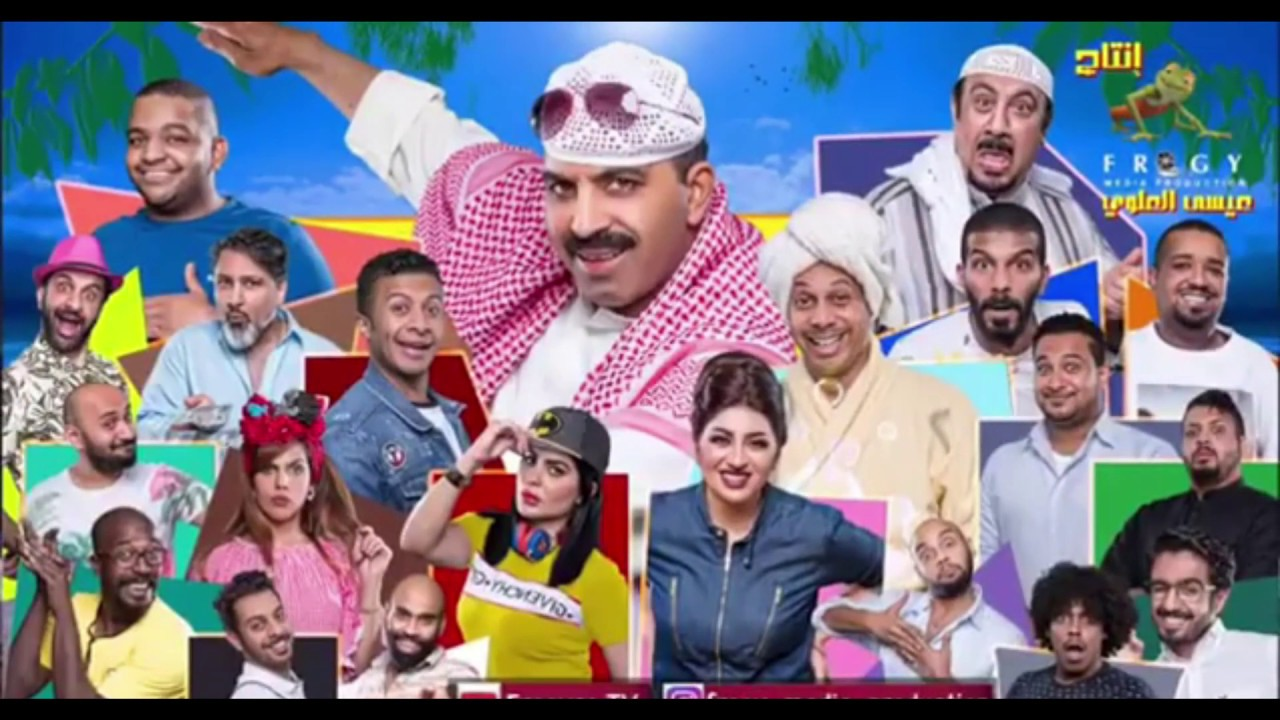 مسرحية هلا بالخميس تجهيز الديكور بطولة طارق العلي Youtube