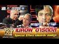 อาจารย ขวด เมคอ พ อาร ตต ส Special Effect เน ยนระด บ ฮอลล ว ด SUPER 60 mp3