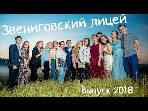 Звениговский Лицей Выпуск 2018