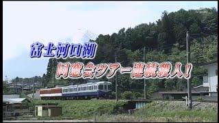 西村京太郎サスペンス鉄道捜査官16 富士河口湖 同窓会ツアー連続殺人! ...