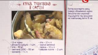 Рецепт: Курица тушеная в сметане – Все буде смачно. Выпуск от 11.10.15