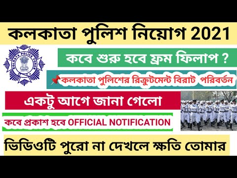 কলকাতা পুলিশ নিয়োগ 2021| ফ্রম ফিলাপ | Kolkata Police Constable New Recruitment | Kp Si New Vacancy