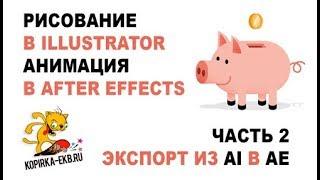 Экспорт из Illustrator в After Effects 2 способа | Видеоуроки kopirka-ekb.ru