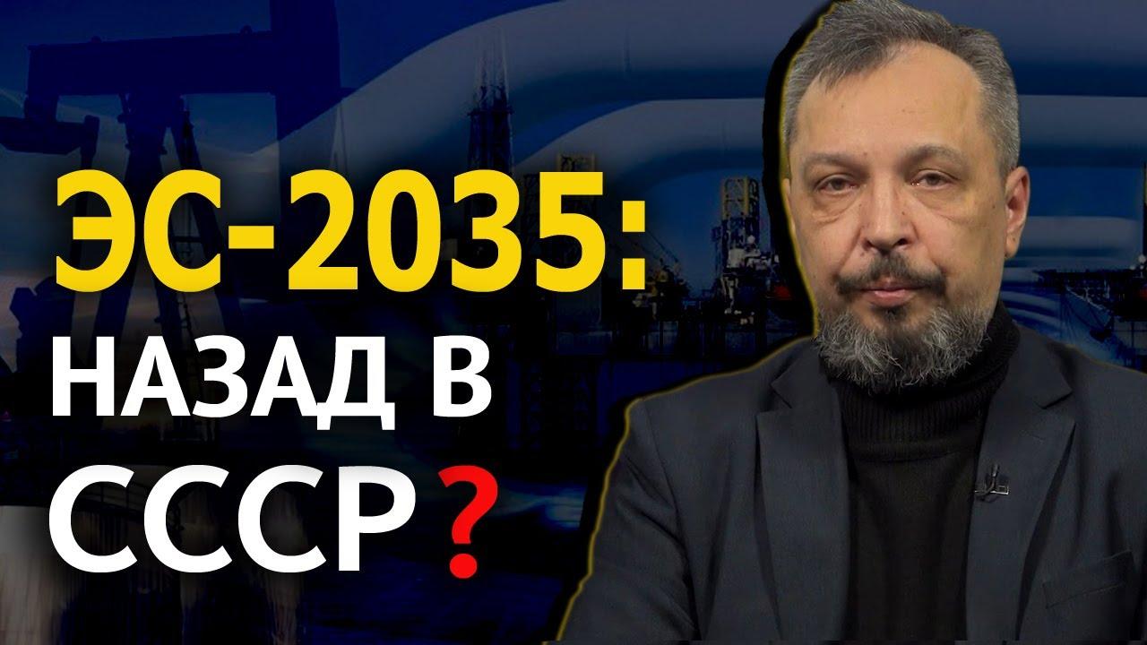 Тихая поступь Нового Госплана: Энергетическая стратегия-2035