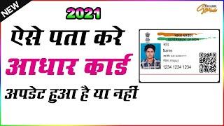 Adhar card update check   aadhar update status online   adhar card update check status