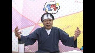 2018年03月14日(水)星田英利のよしログ。整骨院に行ってきたというほ...