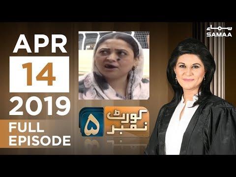 Khala Aur Khusra | Court Number 5 | SAMAA TV | April 14, 2019