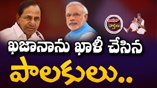 సర్కార్ ఖజానా ఖాళీ...? CM KCR | Modi | Ringulo Varthalu | Independence Day Celebrations | T10