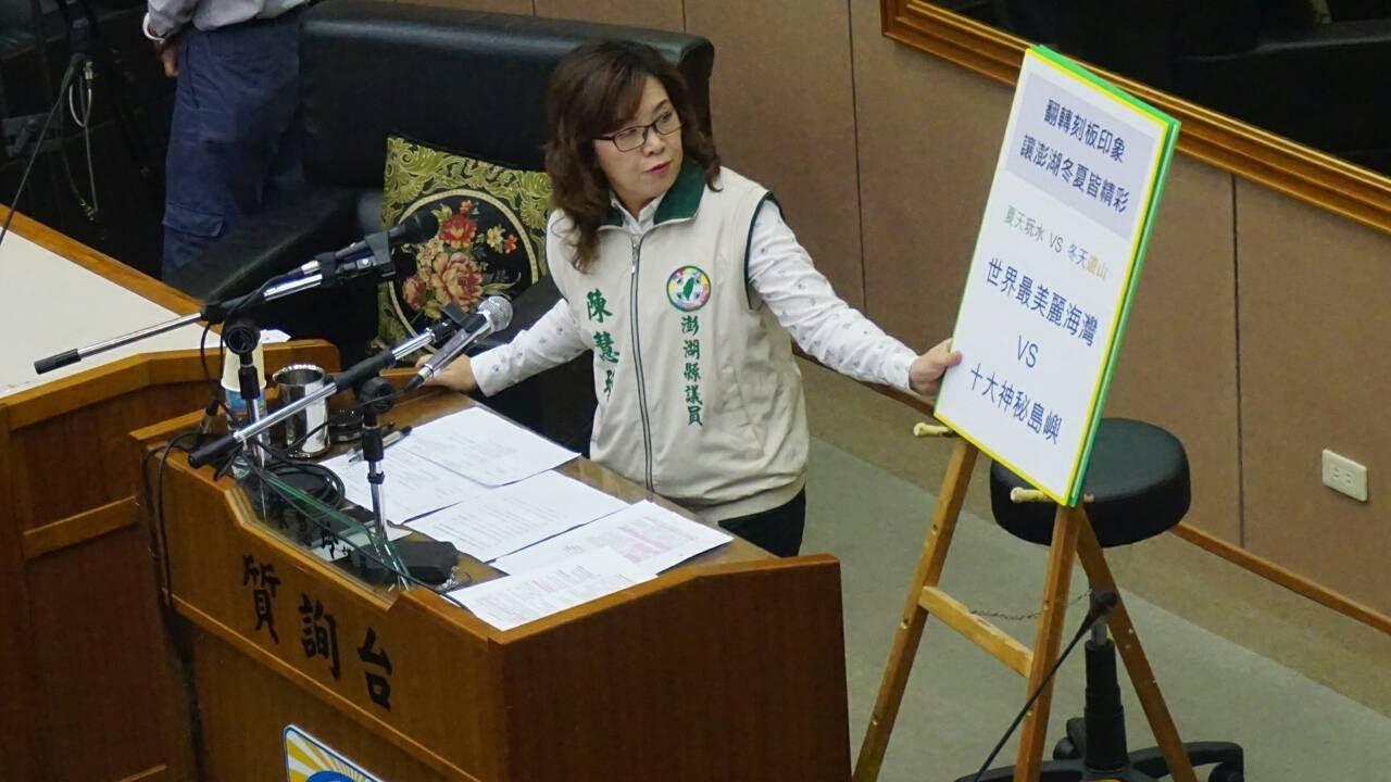 「澎湖 議會」的圖片搜尋結果