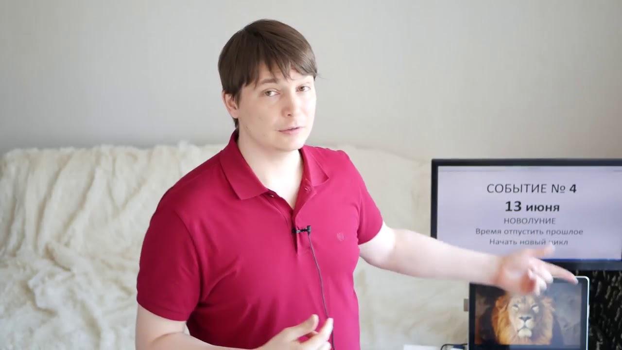 Лев Гороскоп на июнь 2018 Событие 4 Новолуние 13 июня