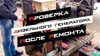 видео ДИЗЕЛЬ-ГЕНЕРАТОР Perkins АД-20 от производителя, купить дизельную электростанцию (ДЭС) 20 кВт