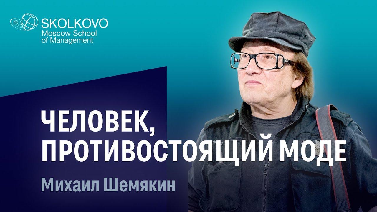 Speakers Nights с Михаилом Шемякиным