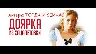 """Какими стали актеры сериала """"Доярка из Хацапетовки"""" спустя 12 лет?"""