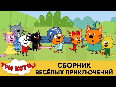 Три Кота   Сборник Веселых Приключений   Мультфильмы для детей 2020 - Видео онлайн
