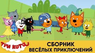 Три Кота   Сборник Веселых Приключений   Мультфильмы для детей 2020