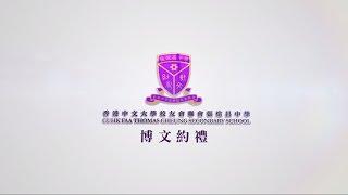 香港中文大學校友會聯會張煊昌中學 校園生活短片
