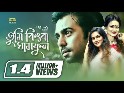 New Eid Special Bangla Natok 2018   Tumi Kingba Ghasful   Ft Apurbo, Mithila, Sallha Khanam Nadia