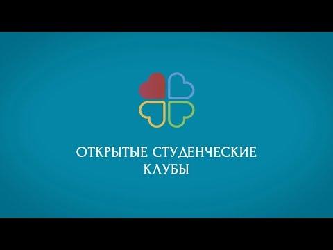 """Обзор """"Отрытых студенческих клубов"""" - федерального молодежного проекта!"""