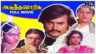 Adutha Varisu Full Movie HD| Rajinikanth | Sridevi | Jaishankar | Cho | S P Muthuraman | Ilaiyaraaja