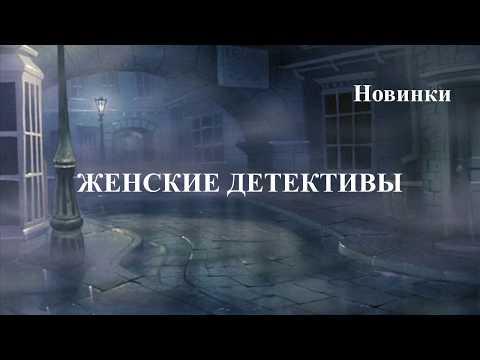"""""""Женские детективы  - новинки"""""""
