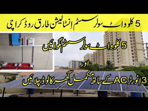 5kw solar installation with WiFi box in Tariq Road Karachi