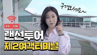"""온통[항공]인천공항 제2여객터미널 """"더 빠르고 더 안전하게"""""""