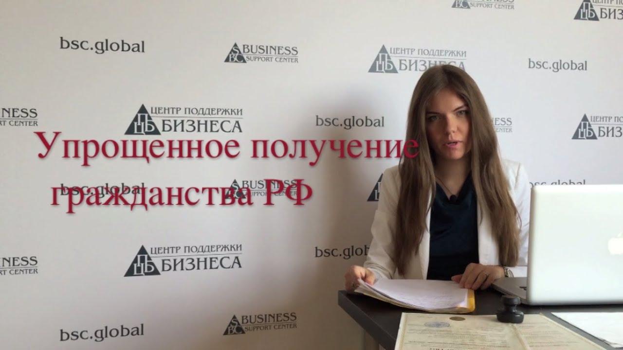 упрощенная схема принятия российского гражданства