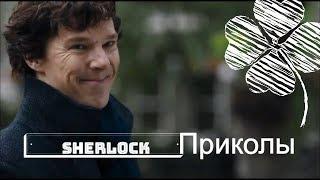 Sherlock\Шерлок(все сезоны) - Приколы.