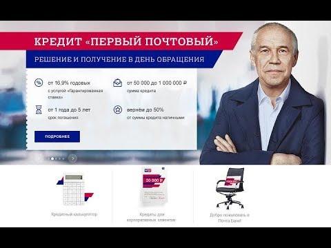ПОЧТА БАНК кредиты онлайн