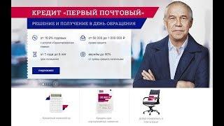 ПОЧТА БАНК кредиты онлайн 2018(, 2018-06-06T06:31:19.000Z)