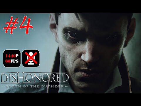 Dishonored: Death of the Outsider #4 - По Чернильному Следу | Угрозы на Работе