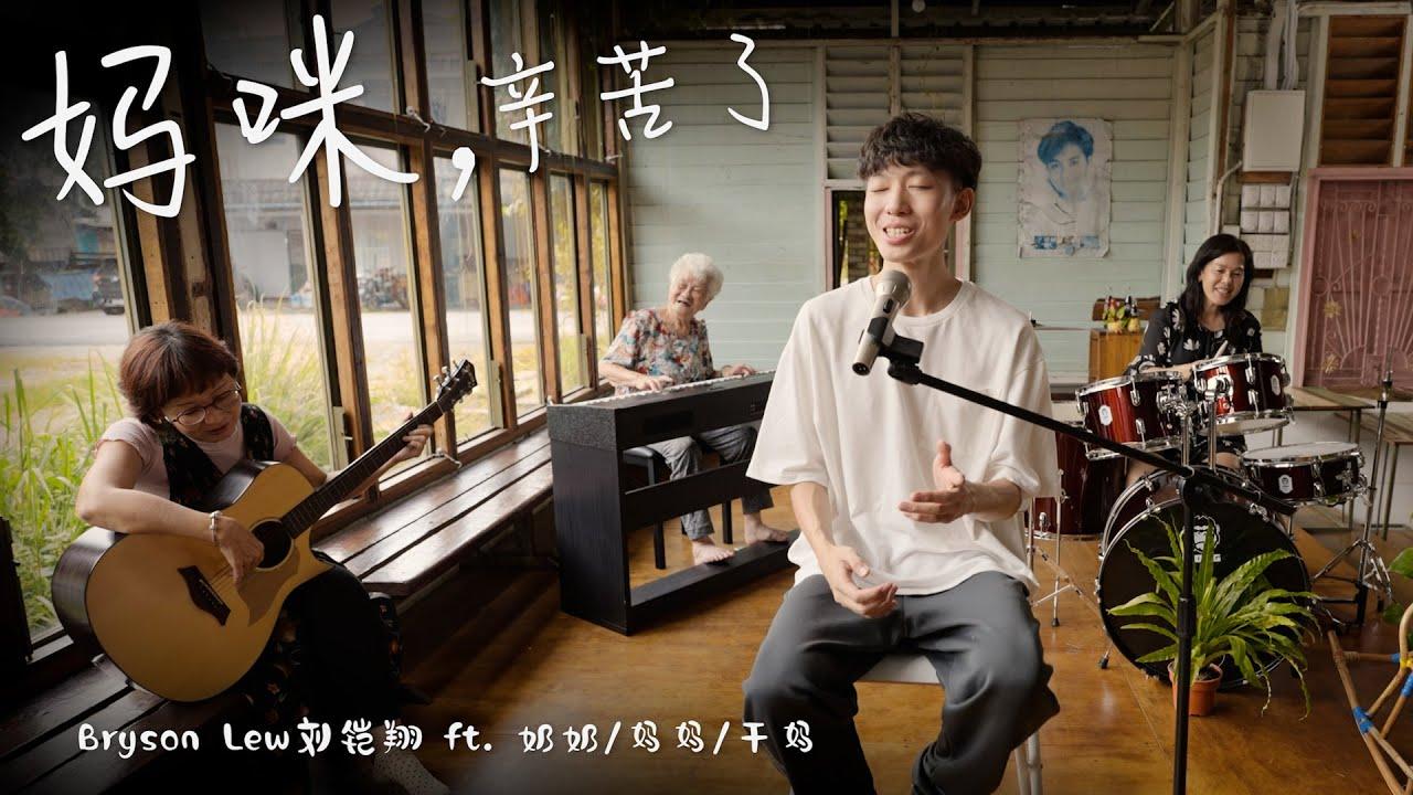 《妈咪,辛苦了》Bryson Lew 刘铠翔 ft. 奶奶&两位母亲 (官方Official MV 4K)