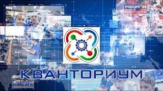 """ГТРК """"СЛАВИЯ""""  ФИЛЬМ """"КВАНТОРИУМ"""""""