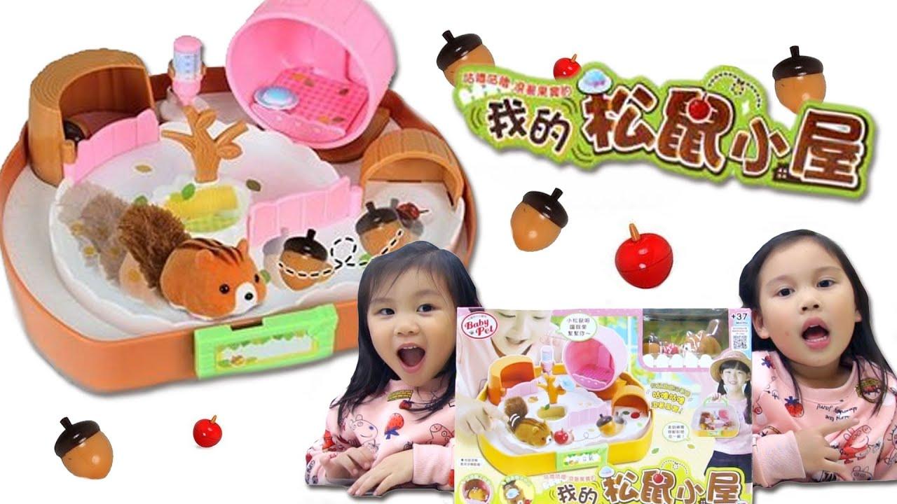 Paula姐姐我的松鼠小屋玩具開箱佩佩豬你好跟粉紅豬小妹 - YouTube