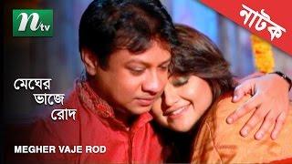 Bangla Natok - Megher Vaje Rod (মেঘের ভাঁজে রোদ) | Intekhab Dinar, Noushin, Mimo | Drama & Telefilm