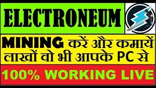 Electroneum Mining Full Process Live ll 100% Working