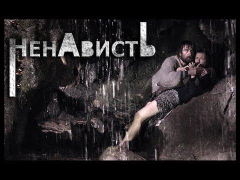 Ненависть (2008) Российский сериал-мелодрама. 7 серия