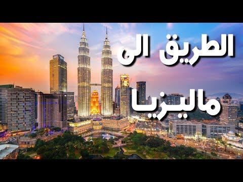 ماليزيا | اعرف طريقة الإقامة و العمل و الرواتب و الاسعار