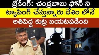 Biggest conspiracy Of BJP Government...Chandrababu Naidu Phone Tapping | Taja30